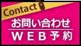 お問い合わせWEB予約