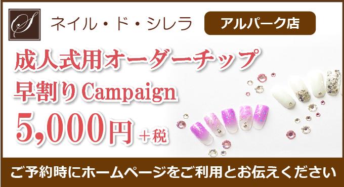 ネイル・ド・シレラ アルパーク店限定キャンペーン