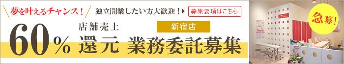 新宿店業務委託大募集!