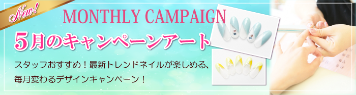 12月のキャンペーンアート