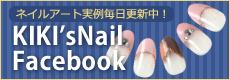 KIKI'sNail Facebook