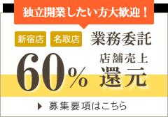新宿店名取店業務委託大募集!