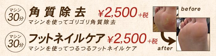 角質除去・フットネイルケア 2500円+税