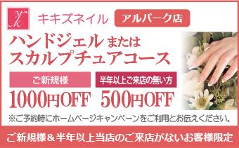 キキズネイル アルパーク店 ハンドジェルメニューまたはスカルプチュアコース500~1000円OFF